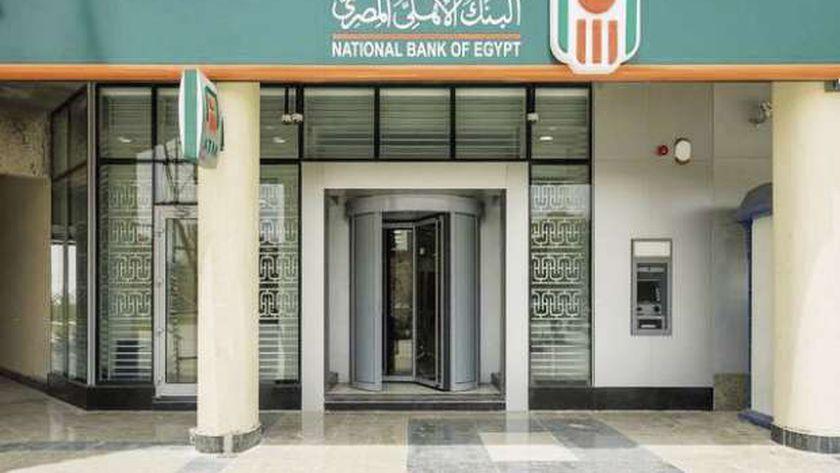 البنك الأهلي المصري يفتتح أول فرع له في السعودية