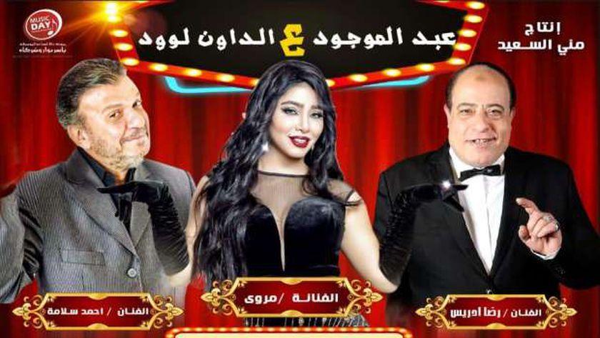 مسرحية عبد الموجود ع الداون لود