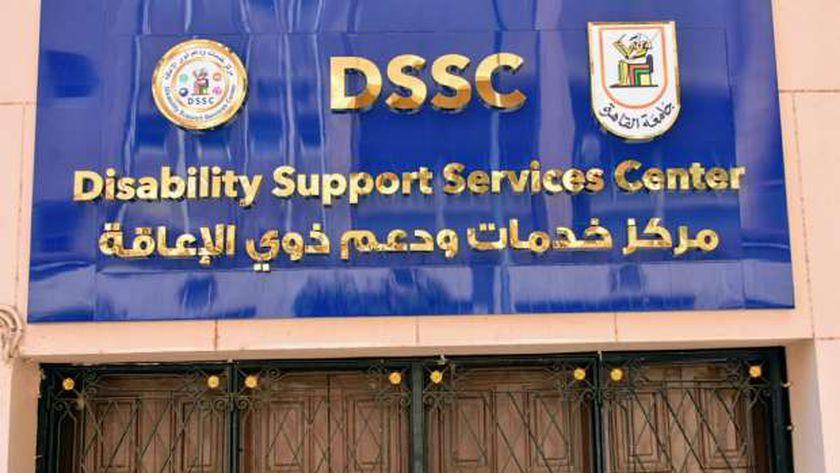 مركز خدمات ودعم ذوي الإعاقة