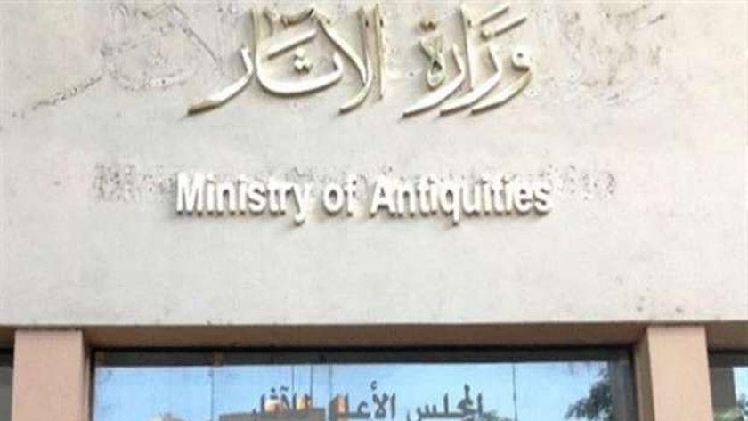 وزارة الأثار