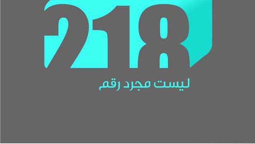 تردد قناة ليبيا 218 tv الجديد على النايل سات 2021