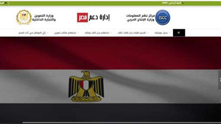 خدمات تموينية جديدة  متاحة عبر موقع دعم مصر