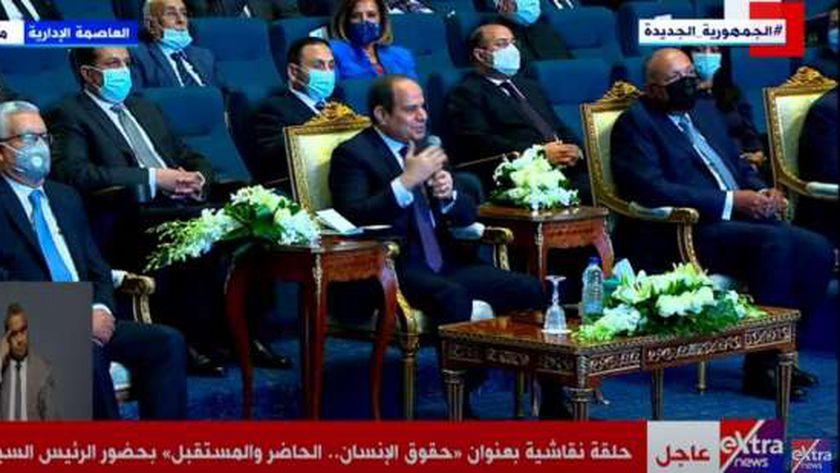 الرئيس السيسي في حفل تدشين استراتيجية حقوق الإنسان
