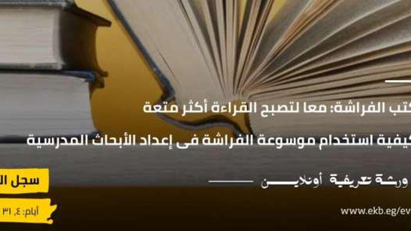 ورشة متعة القراءة من بنك المعرفة المصري