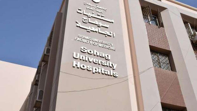 مستشفيات جامعة سوهاج