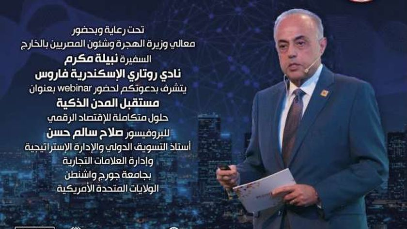 الدكتور صلاح حسن استاذ التسويق العالمي والادارة الاستراتيجية بجامعة واشنطن