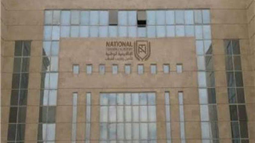 الهيئة الوطنية للتدريب