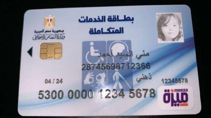 بطاقة الخدمات المتكاملة