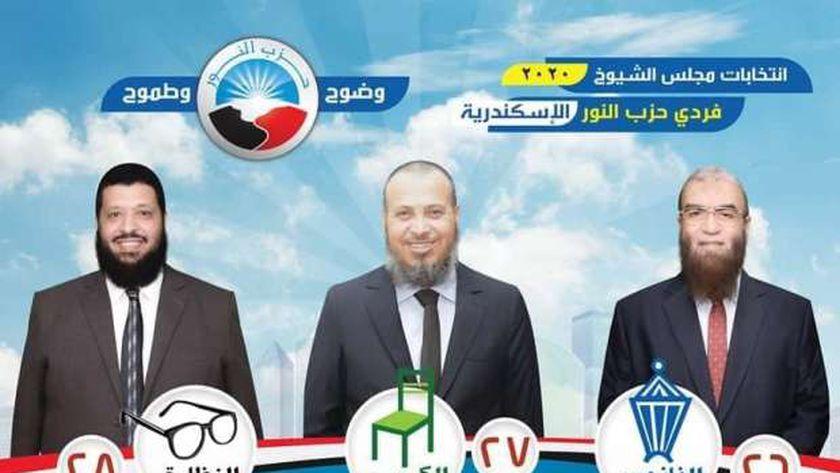 مرشحي حزب النور في الإسكندرية
