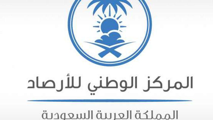 المركز الوطني للأرصاد في السعودية