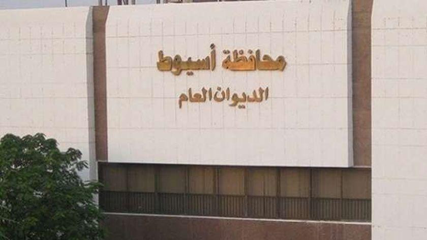 مبنى محافظة أسيوط