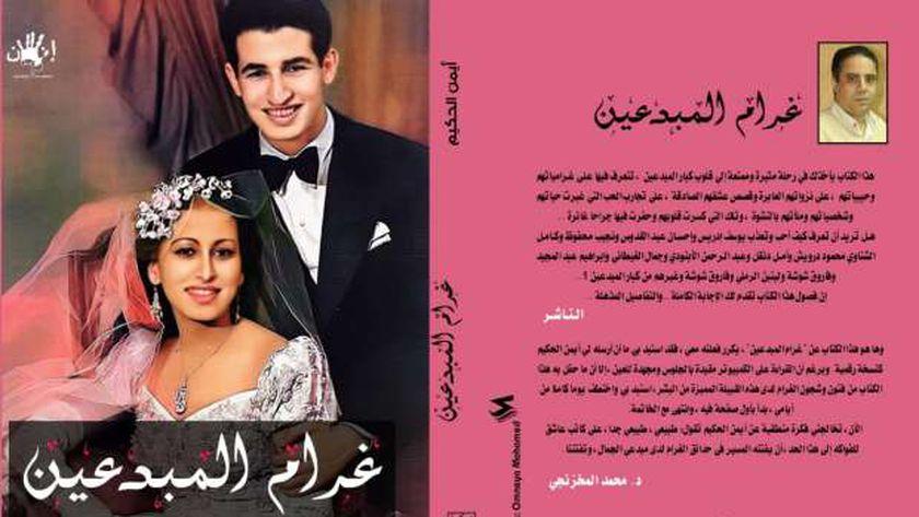 غلاف كتاب غرام المبدعين