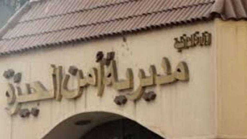 صورة أرشيفية لمبني مديرية أمن الجيزة