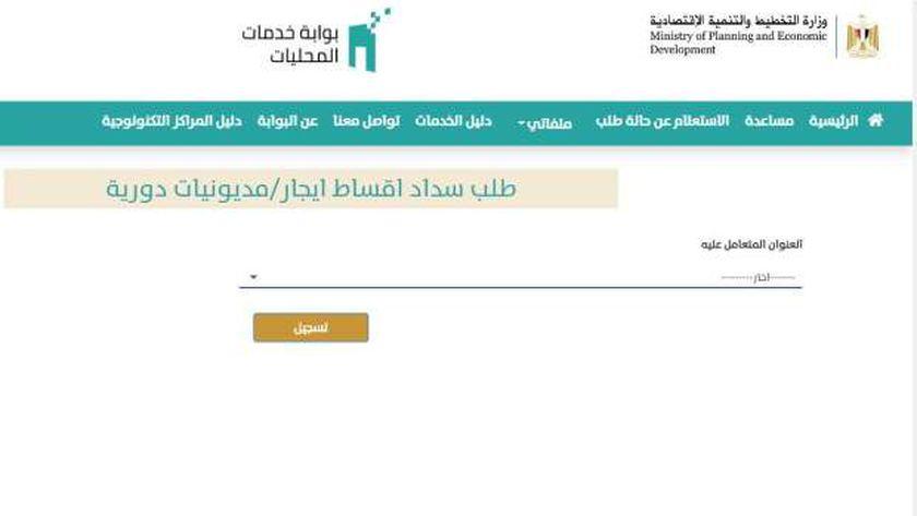 خطوات سداد أقساط ايجار من موقع بوابة خدمات المحليات