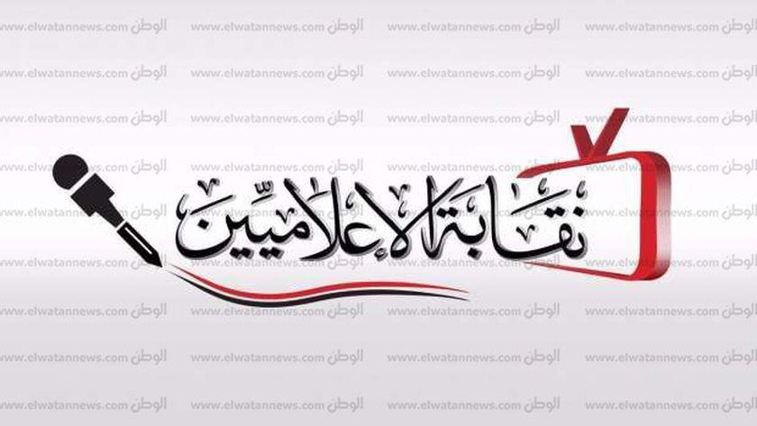 شعار نقابة الإعلاميين