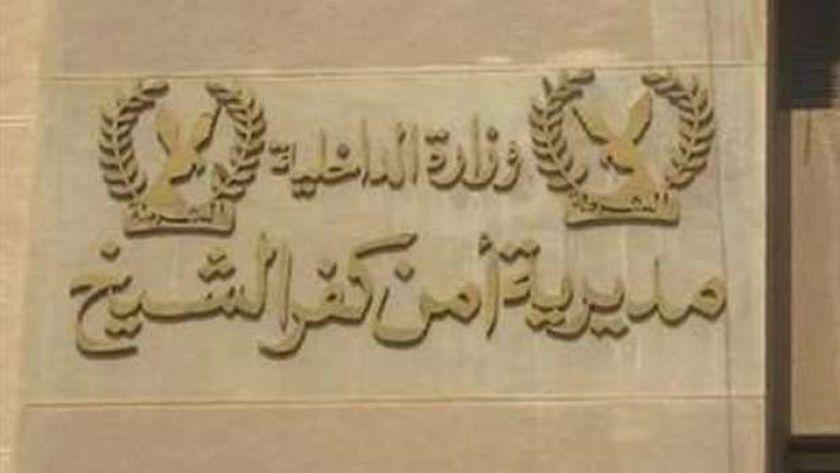 مديرية امن كفر الشيخ