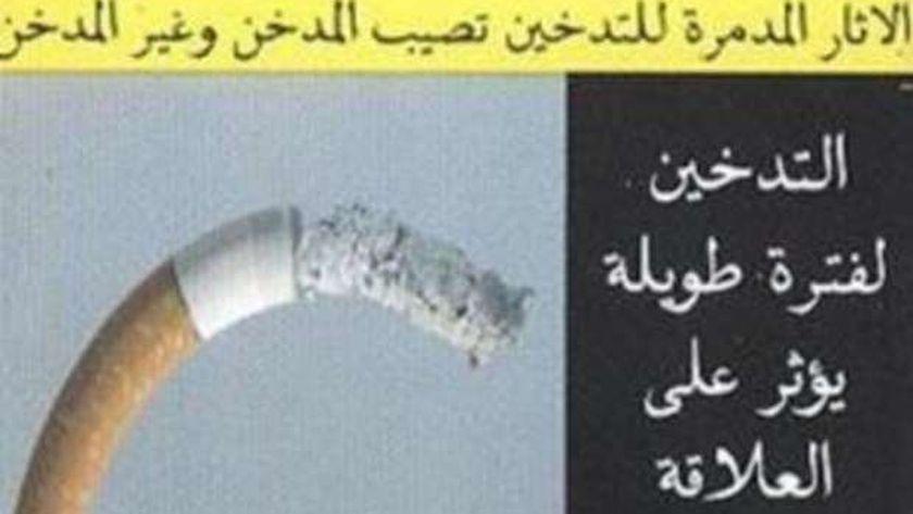 قصة صورة أغضبت المدخنين على علب السجائر