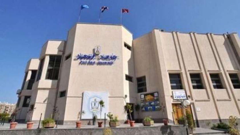 جامعة بورسعيد