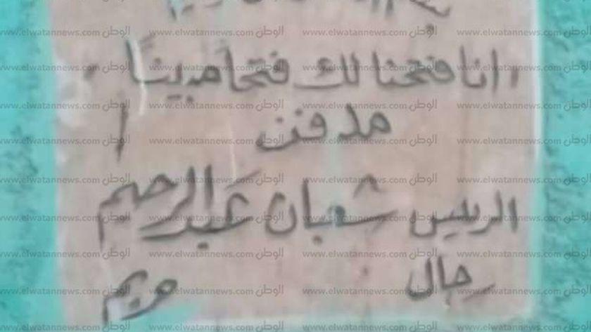 لافتة الريس شعبان عبد الرحيم