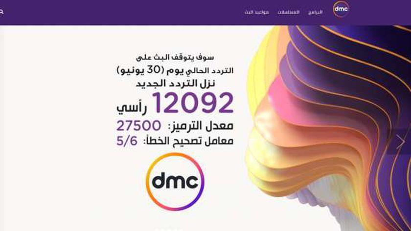 تردد dmc الجديد 2021 على النايل سات