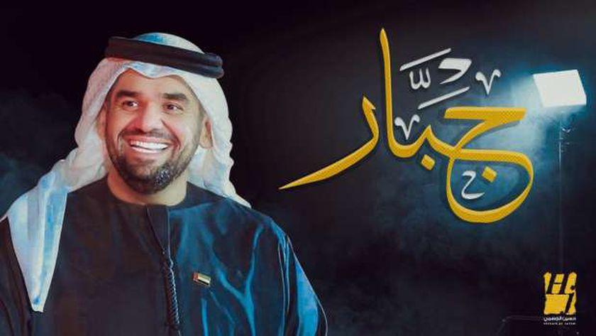 حسين الجسمي: