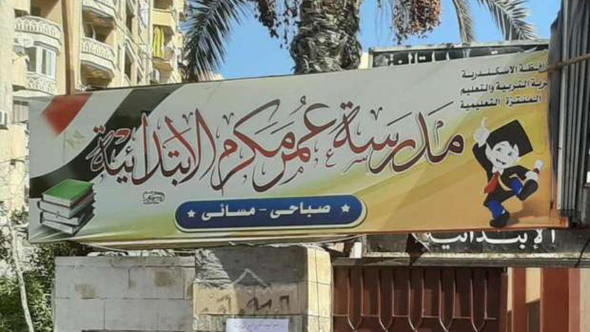 مدرسة عمر مكرم في الإسكندرية