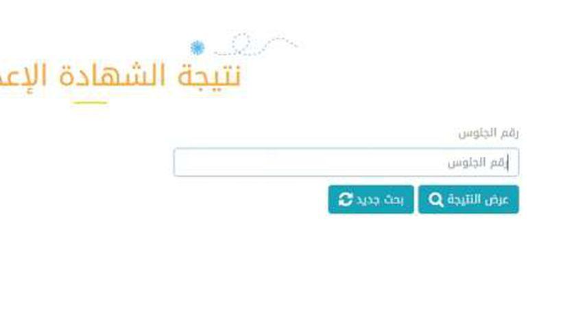 موعد نتيجة الشهادة الإعدادية محافظة الغربية