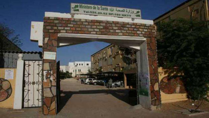 وزارة الصحة الموريتانية