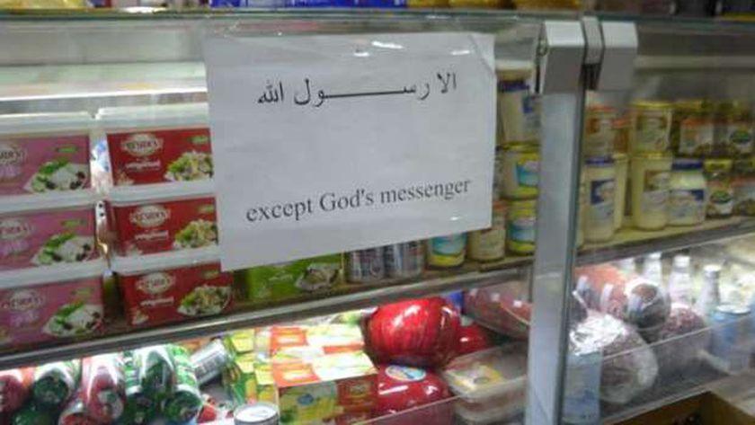 حملة مقاطعة المنتجات الفرنسية ودعم الدفاع عن الرسول صلى الله عليه وسلم