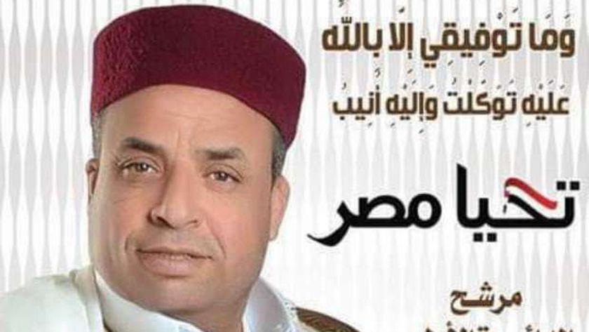 عالخالق السنوسي مرشح مطروح المتوفي