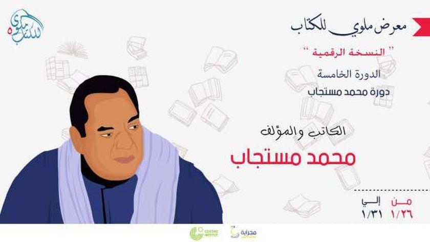 معرض ملوي للكتاب- دورة محمد مستجاب