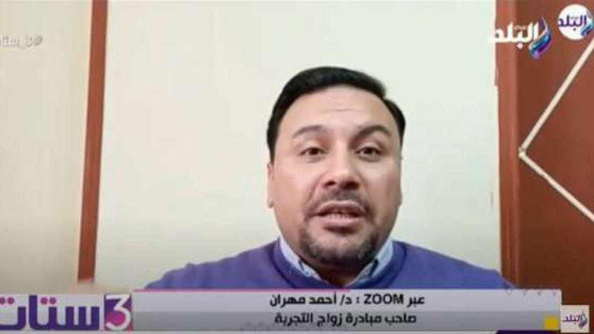 المحامي أحمد مهران، صاحب مبادرة زواج التجربة