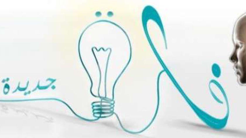 خدمة فكر معانا من وزارة الكهرباء