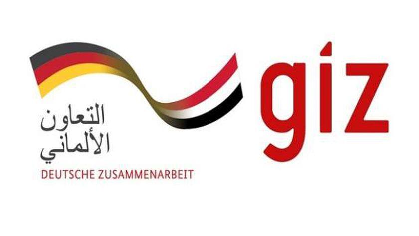 الوكالة الألمانية للتعاون الدولي