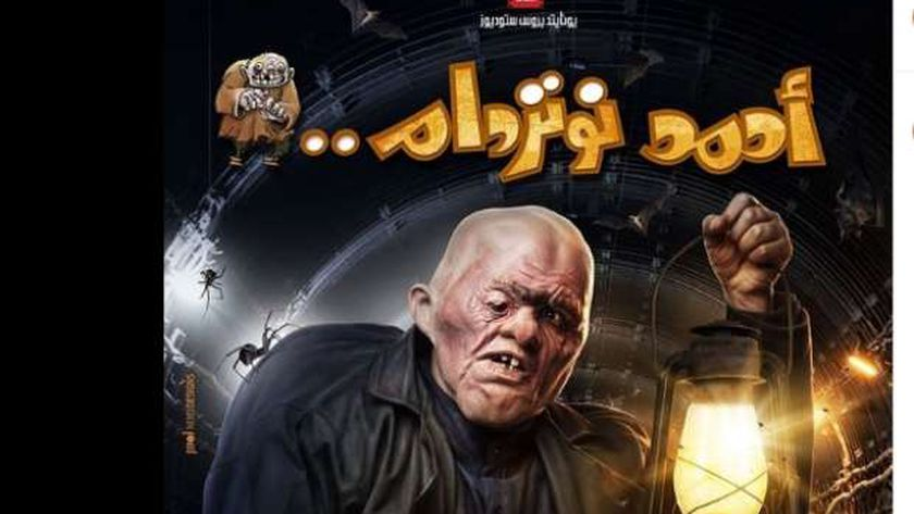 """فيلم """"أحمد نوتردام"""""""