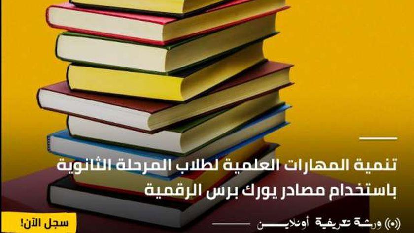 ورشة عمل من بنك المعرفة لطلاب المرحلة الثانوية