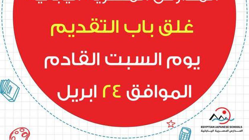 قرار المدارس المصرية اليابانية بغلق باب التقديم