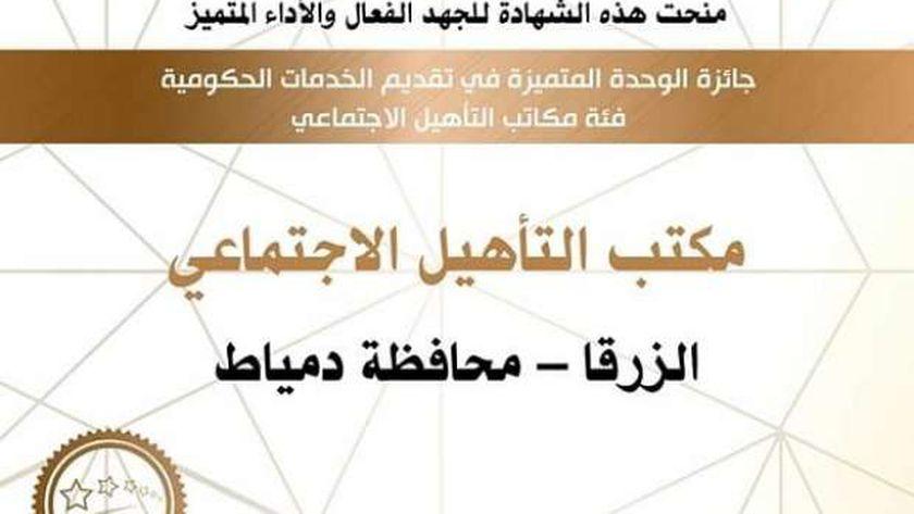 «الخميس».. فتح باب التقديم لـ«جائزة التميز الحكومي» لموظفي الدولة