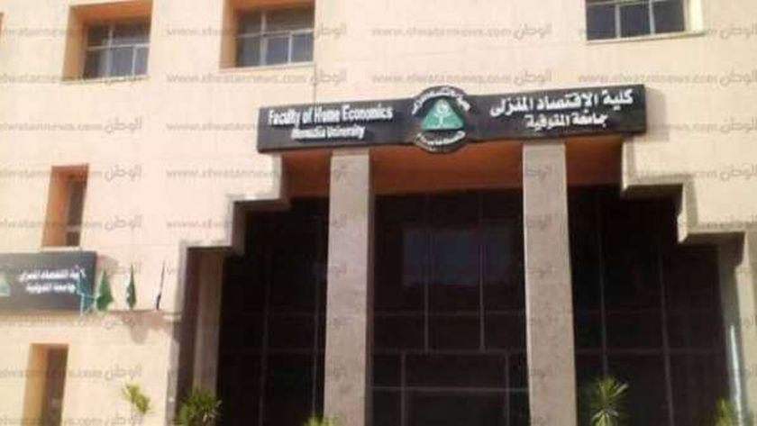 كلية الاقتصاد المنزلي جامعة المنوفية