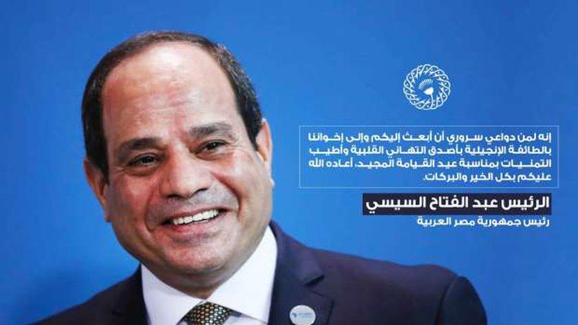 الرئيس عبد الفتاح السيسي، رئيس الجمهورية