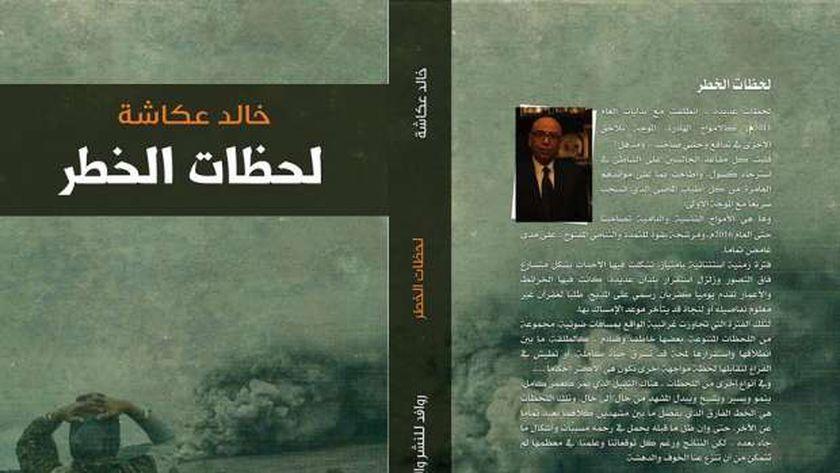 """خالد عكاشة يوقع """"لحظات الخطر"""" في معرض الكتاب غدا"""