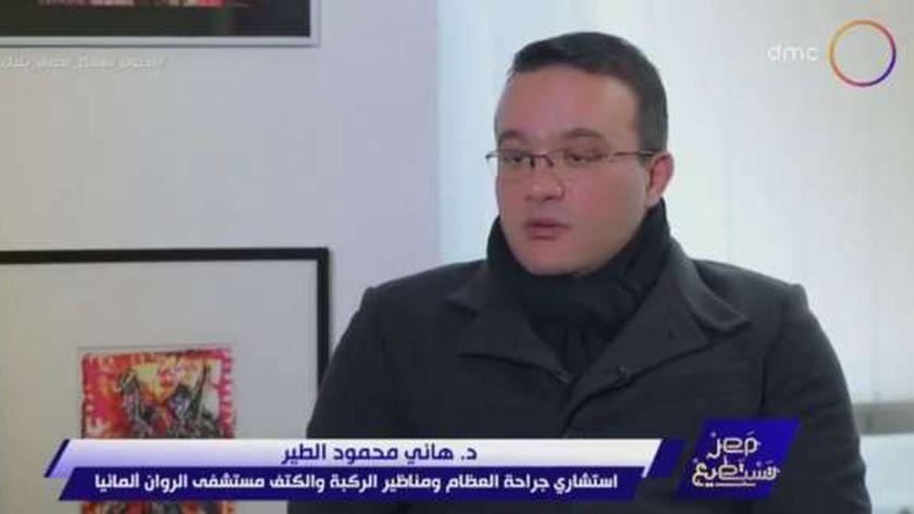 الدكتور هاني محمود الطير