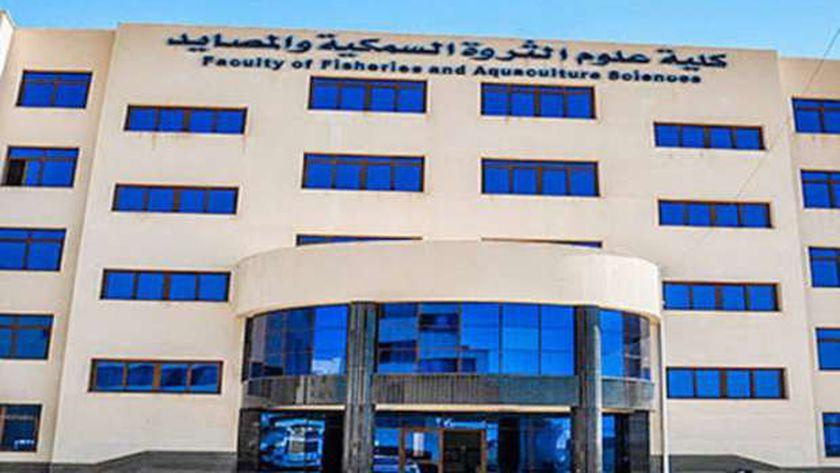 كلية الثروة السمكية بكفر الشيخ