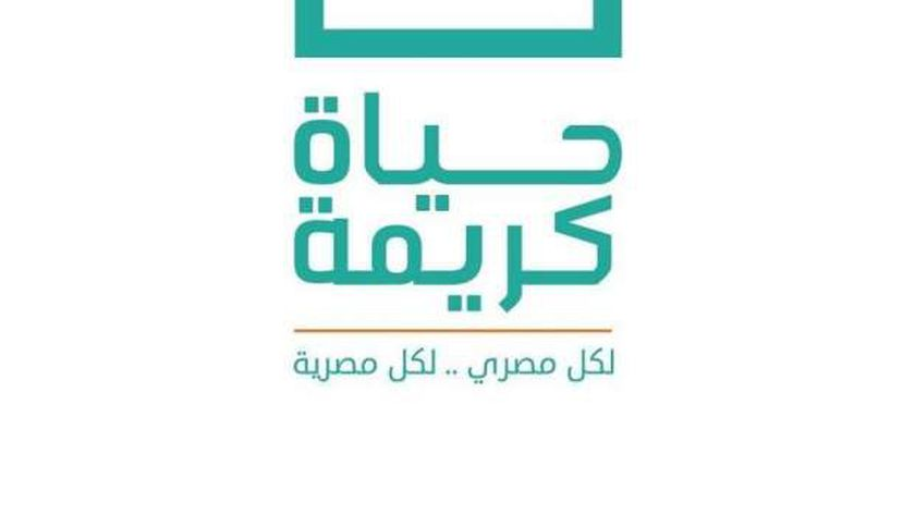شعار حياة كريمة