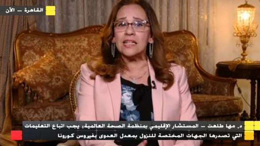 الدكتورة مها طلعت المستشار الإقليمي بوحدة الوقاية من العدوى في منظمة الصحة العالمية