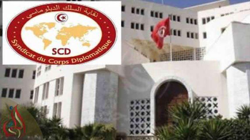 نقابة السلك الدبلوماسي التونسي