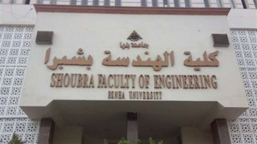 كلية الهندسة بشبرا جامعة بنها