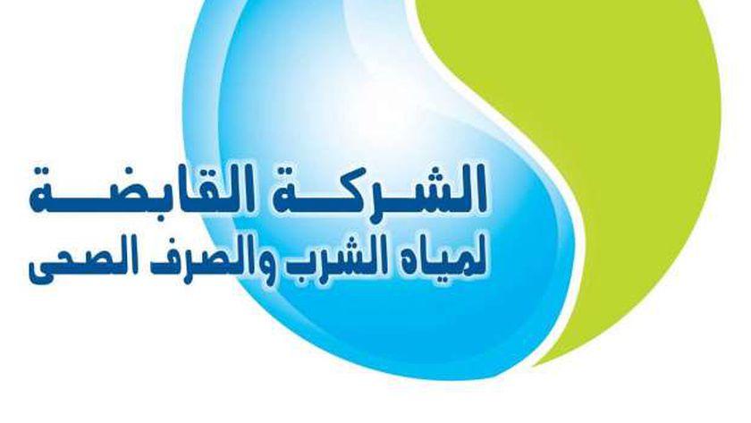 الشركة القابضة لمياه الشرب والصرف الصحى.. صورة أرشيفية