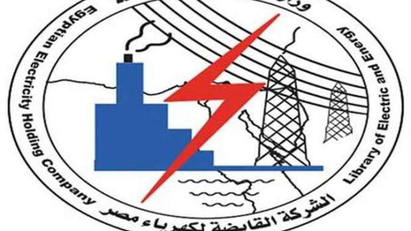 وزارة الكهرباء والطاقه المتجددة