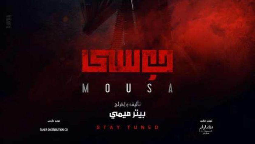 فيلم موسي